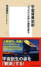 表紙: 宇宙背景放射 「ビッグバン以前」の痕跡を探る (集英社新書) | 羽澄昌史
