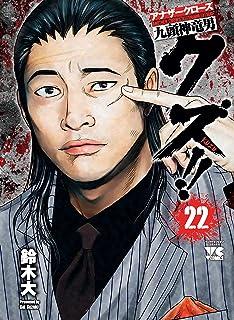 クズ!!~アナザークローズ九頭神竜男~ 22 (22) (ヤングチャンピオンコミックス)