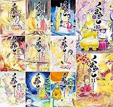 くまみこ コミック1-11巻セット (MFコミックス)