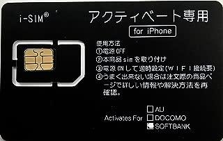 SOFTBANK【全iOS対応】iPhone 5S/5C/5/iPhone 6Plus/6/iPhone 6S plus/6/iPhone 7Plus/7/iPhone 8plus/8/iPhone X/iPhone XS MAX/XS/XR専用 NanoSIMアクティベーション アクティベートカード Softbank専用