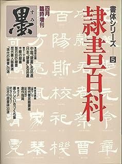 墨 四月臨時増刊 隷書百科 (書体シリーズ5)