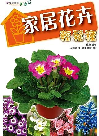 家居花卉輕鬆栽 (Traditional Chinese Edition)