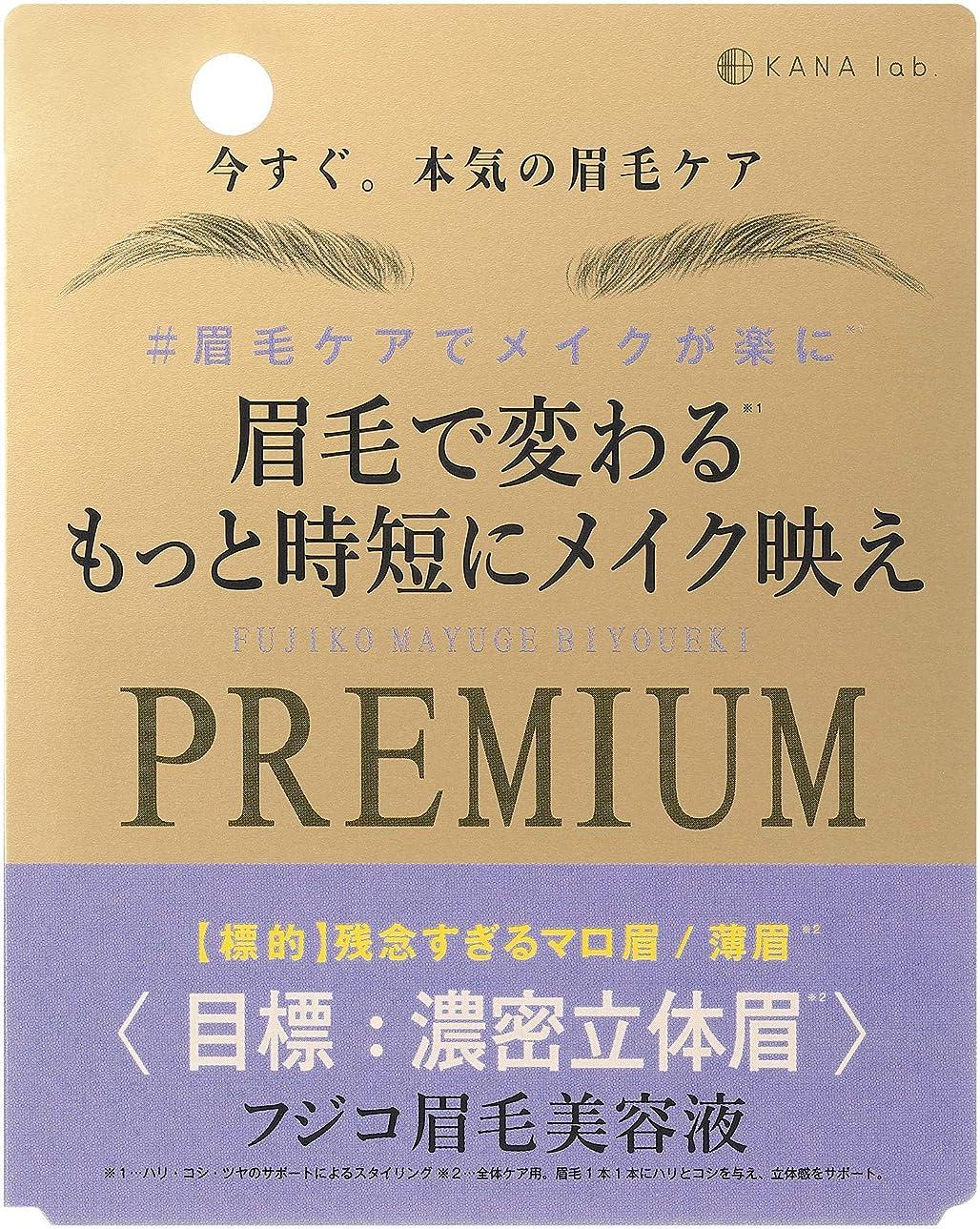 腰アウトドア一致するフジコ 眉毛美容液PREMIUM 6g