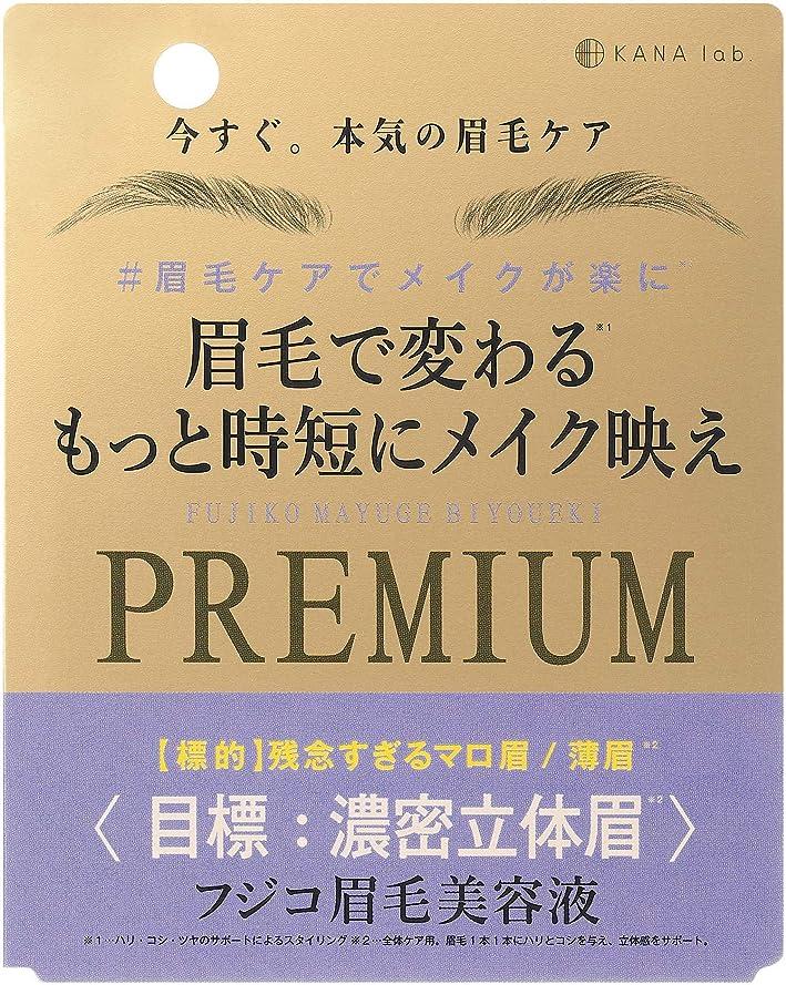 害たっぷり穀物フジコ 眉毛美容液PREMIUM 6g