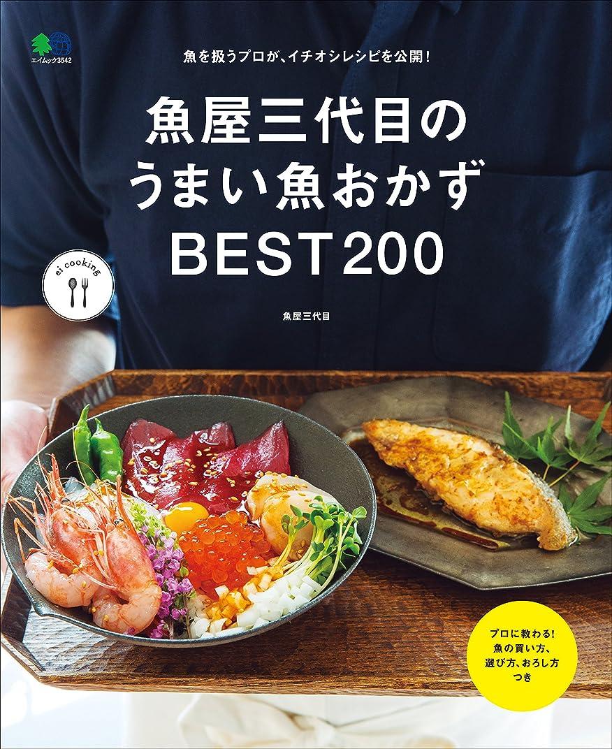 倍率論文浴室魚屋三代目のうまい魚おかず BEST200[雑誌] ei cooking