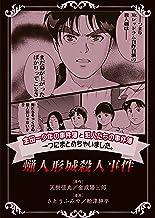 表紙: 金田一少年の事件簿と犯人たちの事件簿 一つにまとめちゃいました。蝋人形城殺人事件 (週刊少年マガジンコミックス)   金成陽三郎