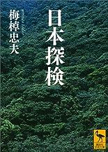 表紙: 日本探検 (講談社学術文庫) | 梅棹忠夫
