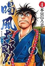 表紙: 喝風太郎!! 4 | 本宮ひろ志