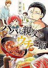 表紙: パパと親父のウチご飯 4巻: バンチコミックス | 豊田悠