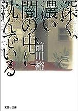 表紙: 深く、濃い闇の中に沈んでいる (文芸社文庫) | 前川 裕