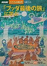 NHKこころの時代~宗教・人生~ 「ブッダ最後の旅」に学ぶ (NHKシリーズ)