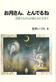 The moon's, it is blown - living with epilepsy daughter of head-nodding (silver tin Sosho Life Design Series) (2011) ISBN: 4877863761 [Japanese Import]