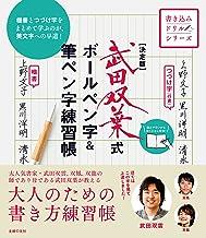表紙: 決定版 武田双葉式 ボールペン字&筆ペン字練習帳 | 武田 双葉