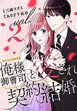 表紙: 俺様御曹司と愛され契約結婚 2巻 (Berrys COMICS) | 三浦コズミ