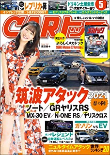 CARトップ (カートップ) 2021年 5月号 [雑誌]
