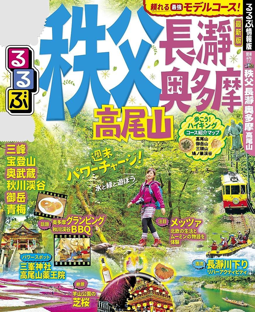 賛辞ちなみに砲兵るるぶ秩父 長瀞 奥多摩 高尾山(2020年版) (るるぶ情報版(国内))