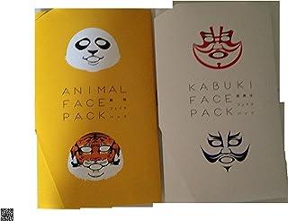 歌舞伎フェイスパック&動物フェイスパック KABUKI FACE PACK&ANIMAL FACE PACK