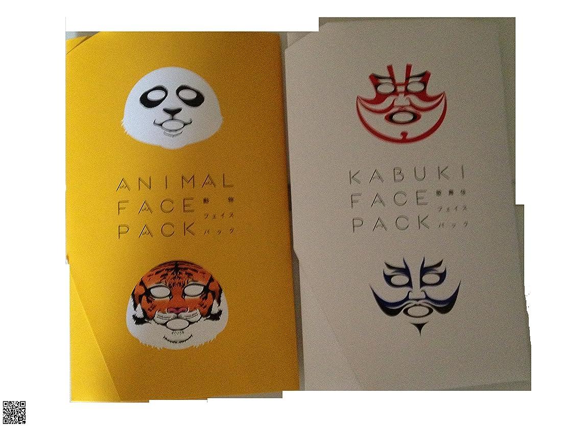 キーリングレット容量歌舞伎フェイスパック&動物フェイスパック KABUKI FACE PACK&ANIMAL FACE PACK