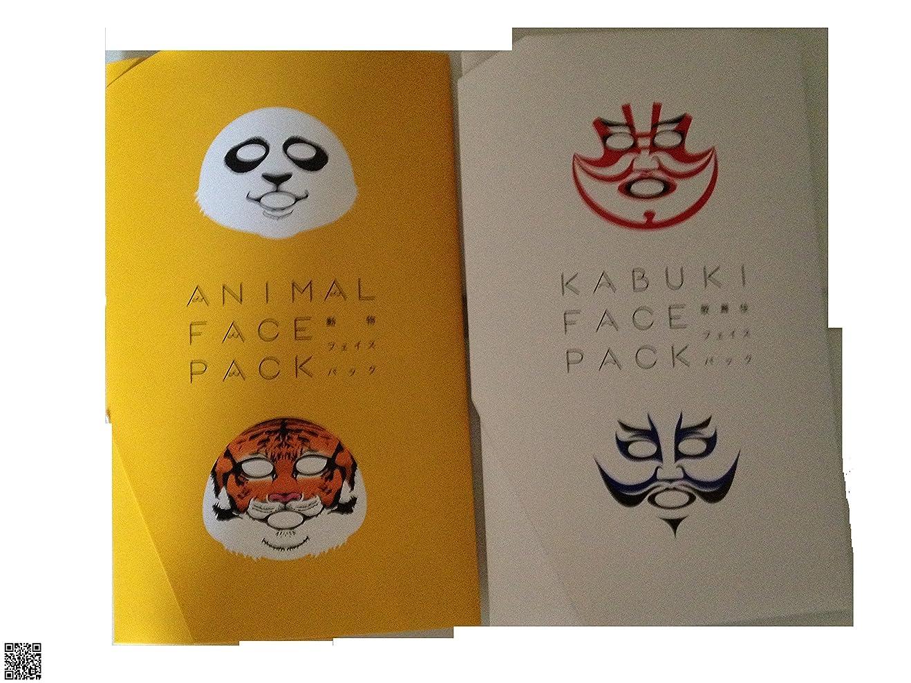 中世のミット比較的歌舞伎フェイスパック&動物フェイスパック KABUKI FACE PACK&ANIMAL FACE PACK