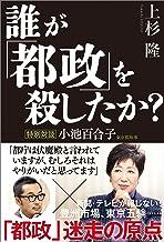 表紙: 誰が「都政」を殺したか? 特別対談 小池百合子東京都知事 | 上杉 隆