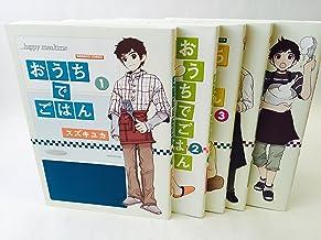 おうちでごはん コミック 1-5巻セット (バンブーコミックス)