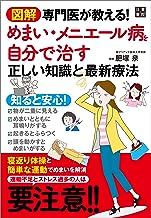 表紙: 図解 専門医が教える! めまい・メニエール病を自分で治す正しい知識と最新療法   肥塚 泉