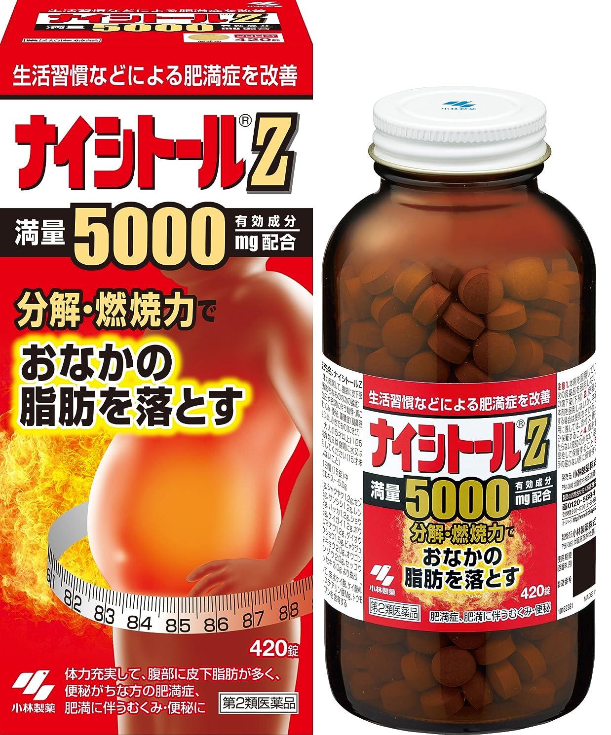時代遅れ遺伝子ホスト【第2類医薬品】ナイシトールZ 420錠