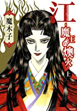 表紙: 江~魔王の燠火~ (上) (ぶんか社コミックス) | 魔木子