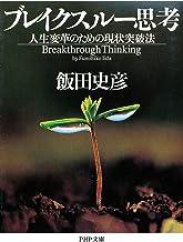 表紙: ブレイクスルー思考 人生変革のための現状突破法 (PHP文庫) | 飯田 史彦