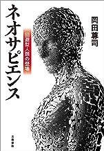 表紙: ネオサピエンス 回避型人類の登場 (文春e-book) | 岡田 尊司