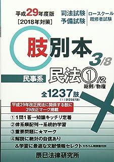肢別本〈3〉民事系民法1〈平成29年度版〉