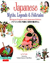 Japanese Myths, Legends & Folktales: Bilingual English and Japanese Edition (12 Folktales)