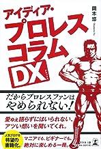 アイディア・プロレスコラムDX