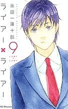 表紙: ライアー×ライアー(9) (デザートコミックス) | 金田一蓮十郎