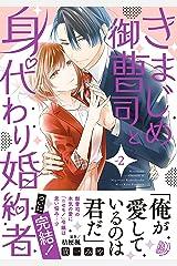 きまじめ御曹司と身代わり婚約者 2 (マーマレードコミックス) Kindle版