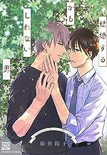 表紙: 結婚するかもしれない男 (花恋)   藤谷陽子