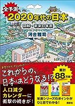 表紙: 全予測 2020年代の日本 図解・未来の年表 | 河合雅司