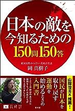表紙: 日本の敵を今知るための150問150答 (青林堂ビジュアル) | 岡真樹子
