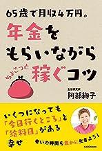 表紙: 65歳で月収4万円。年金をもらいながら ちょこっと稼ぐコツ | 阿部 絢子