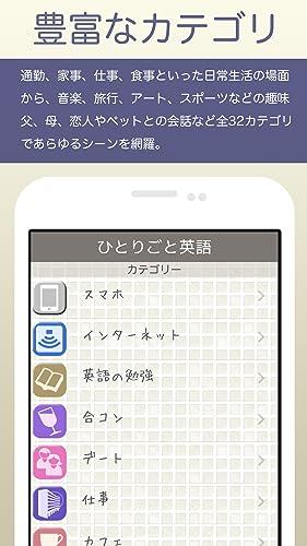 『英会話学習アプリ「ひとりごと英語」』の3枚目の画像