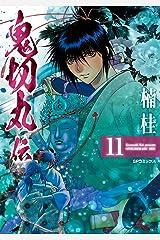 鬼切丸伝 (11)【電子版特典付】 Kindle版