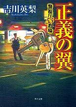 表紙: 正義の翼 警視庁53教場 (角川文庫)   吉川 英梨