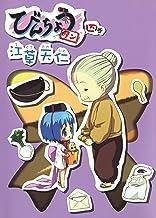 表紙: びんちょうタン 4巻 (ブレイドコミックス) | 江草天仁