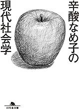 表紙: 辛酸なめ子の現代社会学 (幻冬舎文庫)   辛酸なめ子