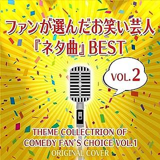 ダンシング・ヒーロー (平野ノラ) ORIGINAL COVER