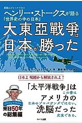 大東亜戦争は日本が勝った Kindle版
