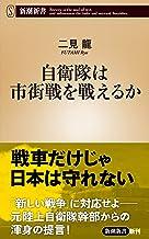 表紙: 自衛隊は市街戦を戦えるか(新潮新書) | 二見龍
