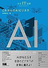 表紙: 未来IT図解 これからのAIビジネス | 谷田部 卓