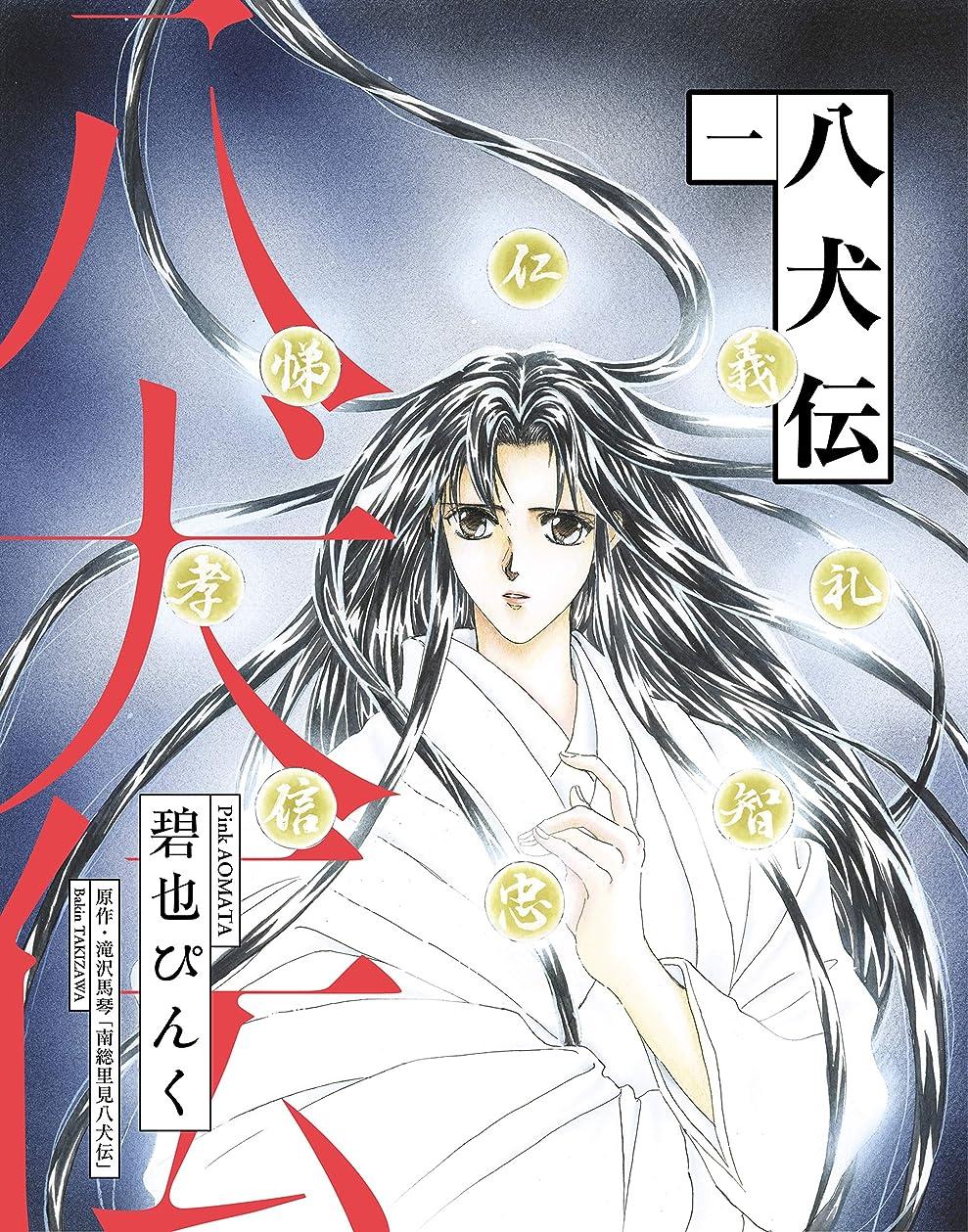 同情三番と組む八犬伝(1) (ウィングス?コミックス)
