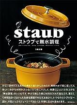 表紙: ストウブで無水調理:食材の水分を使う新しい調理法 旨みが凝縮した野菜・肉・魚介のおかず | 大橋 由香